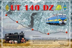 UT 140 DZ