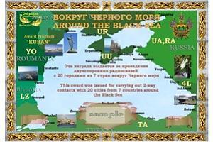 Диплом «Вокруг Черного моря»