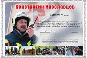 КОНСТАНТИН  ЯРОСЛАВЦЕВ