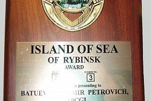 ISLANDS OF SEA OF RYBINSK - 1 class