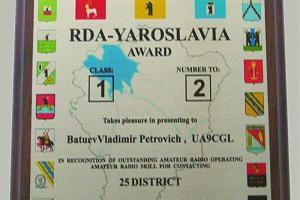 RDA-YAROSLAVIA - 1 class