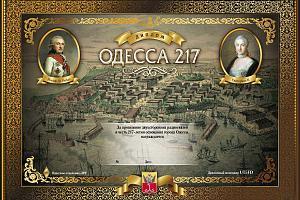 Одесса - 217