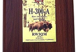 H-300-A - Have 300 Awards