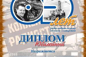 """Юбилейный диплом """"85 лет радиолюбительскому движению в Татарстане"""""""