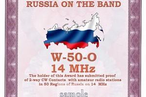 Дипломная программа  Россия на диапазонах – W-50-O