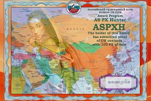 Дипломная программа   Охотник за префиксами Азии- ASPXH