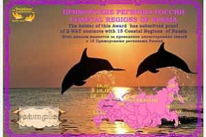 Диплом «Прибрежные регионы России»