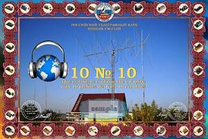 Дипломная программа 10-N-10  Работал с 10 цифрами (№) в префиксах одной страны