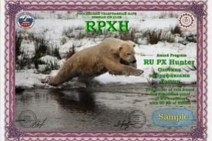 Дипломная программа Охотник за префиксами России - RPXH