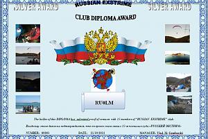 Дипломная программа клуба РУССКИЙ ЭКСТРИМ