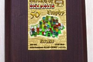 GERALDS of BELARUS 50 TROPHY