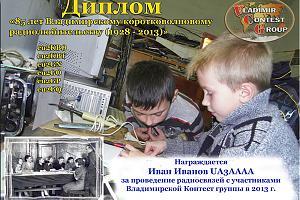 """""""85 лет Владимирскому коротковолновому радиолюбительству"""""""