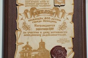 Лебедянь - 400
