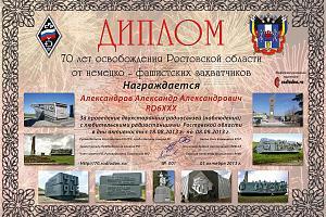 70 лет освобождения Ростовской области от немецко-фашистских захватчиков.