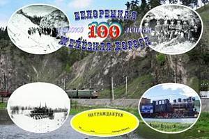 БЖД Белорецкой железной дороге 100лет