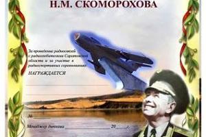Памяти Н.М. Скоморохова
