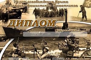 70 лет освобождения Крыма
