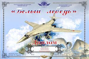 """""""Ту-160 - Белый лебедь"""" - новая версия"""