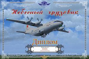 «Ан-12 «Небесный грузовик»
