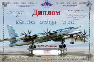 «Ту-95 - Полёт сквозь годы...»