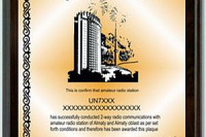 Плакетка Огни Алатау