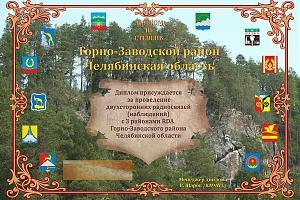 Горно-заводской район Челябинской области
