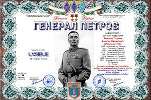 """Диплом """"Генерал Петров В.С."""""""