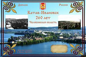 Катав-Ивановск -260 лет