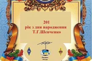 201 год со дня рождения Т.Г.Шевченко