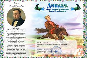 В честь 200-летия со дня рождения Ершова Петра Павловича