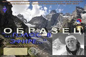 """Дипломная программа """"Голос в эфире"""", памяти Юрия Визбора"""