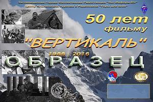 """""""50 лет фильму """"Вертикаль"""""""