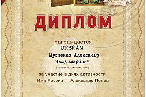 """Александр Попов"""