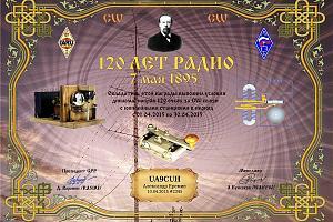 120 лет Радио