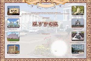 Курск 975 лет