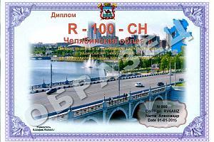 Работал 100 радиостанций Челябинской области