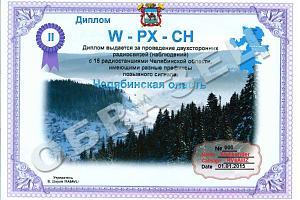 Работал 20 префиксов Челябинской области