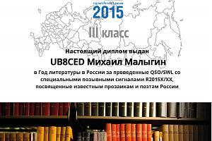 Литературное наследие России