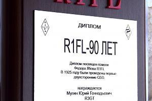 R1FL - 90 лет