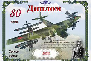 80 лет проекту «Звено»