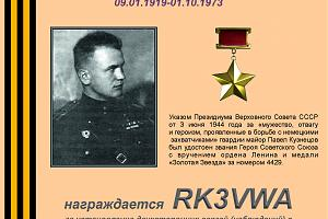 К 100-летию со дня рождения Героя Советского Союза Кузнецова П.И.