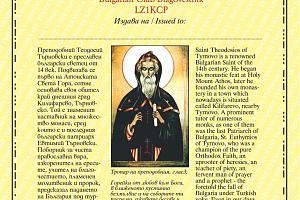 Святой Теодосий Тырновски