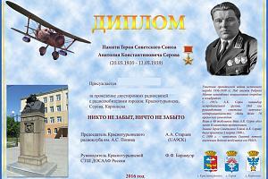 Герой Советского Союза лётчик  А.К.Серов