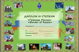 """Дипломная программа """"Граница России"""" (Border of Russia)"""