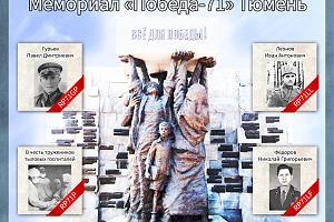 "Мемориал ""Победа-71"" Тюмень"