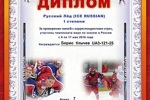 Русский Лёд (ICE RUSSIAN)
