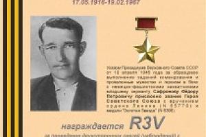 К 100-летию со дня рождения Героя Советского Союза Сафронова Ф.П.