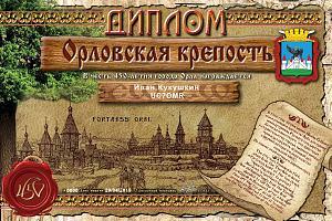 Орловская крепость