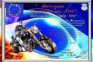 Мото марш «Славянский мир-2016»