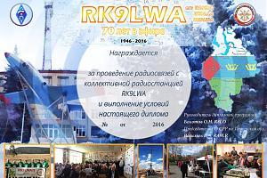 RK9LWA – 70 лет в эфире